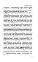 Сталин против военных преступников и поджигателей войны. Документы и материалы — фото, картинка — 6