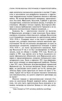 Сталин против военных преступников и поджигателей войны. Документы и материалы — фото, картинка — 7