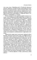Сталин против военных преступников и поджигателей войны. Документы и материалы — фото, картинка — 8