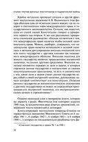 Сталин против военных преступников и поджигателей войны. Документы и материалы — фото, картинка — 9