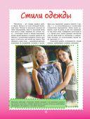 Самая нужная книга для каждой девочки — фото, картинка — 12