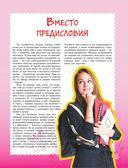 Самая нужная книга для каждой девочки — фото, картинка — 5