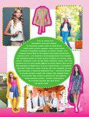 Самая нужная книга для каждой девочки — фото, картинка — 7