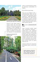 Москва пешком-2. Новые интересные прогулки по столице — фото, картинка — 12