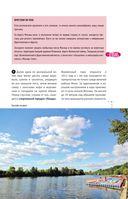 Москва пешком-2. Новые интересные прогулки по столице — фото, картинка — 13