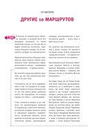 Москва пешком-2. Новые интересные прогулки по столице — фото, картинка — 4