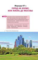 Москва пешком-2. Новые интересные прогулки по столице — фото, картинка — 6
