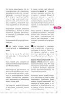 Москва пешком-2. Новые интересные прогулки по столице — фото, картинка — 7