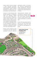 Москва пешком-2. Новые интересные прогулки по столице — фото, картинка — 9