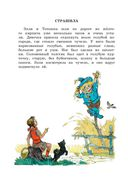 Волшебник Изумрудного города — фото, картинка — 14