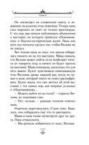 Похититель луридиума — фото, картинка — 12