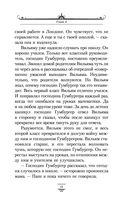 Похититель луридиума — фото, картинка — 14