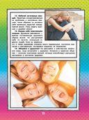 Самая большая книга для девочек — фото, картинка — 12