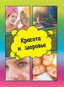 Самая большая книга для девочек — фото, картинка — 8