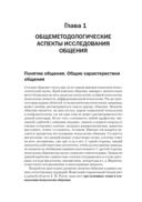 Психология общения — фото, картинка — 6