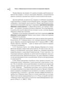 Психология общения — фото, картинка — 8