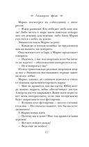 Эммануэль. Антидева — фото, картинка — 10