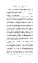 Эммануэль. Антидева — фото, картинка — 12