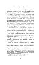 Эммануэль. Антидева — фото, картинка — 6