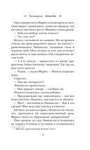 Эммануэль. Антидева — фото, картинка — 7
