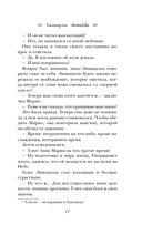 Эммануэль. Антидева — фото, картинка — 9
