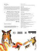 Дудл-дог. Креативный дудлинг и раскраска для любителей собак всех возрастов — фото, картинка — 1