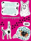 Дудл-дог. Креативный дудлинг и раскраска для любителей собак всех возрастов — фото, картинка — 7