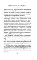 Врата Птолемея — фото, картинка — 11