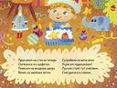 Новый год в детском саду. Книжка-панорамка — фото, картинка — 2
