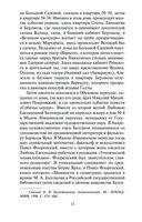 Князь тьмы (м) — фото, картинка — 11