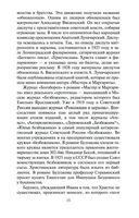 Князь тьмы (м) — фото, картинка — 14