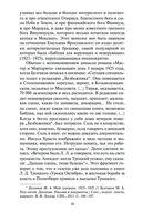 Князь тьмы (м) — фото, картинка — 15