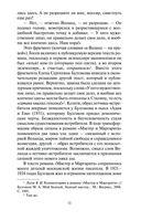 Князь тьмы (м) — фото, картинка — 10