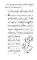 Методика раннего развития Глена Домана. От 0 до 4 лет — фото, картинка — 11