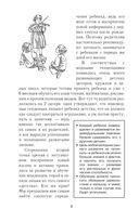 Методика раннего развития Глена Домана. От 0 до 4 лет — фото, картинка — 3