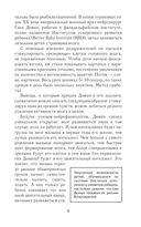 Методика раннего развития Глена Домана. От 0 до 4 лет — фото, картинка — 6