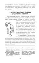 Методика раннего развития Глена Домана. От 0 до 4 лет — фото, картинка — 7