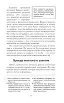 Методика раннего развития Глена Домана. От 0 до 4 лет — фото, картинка — 8