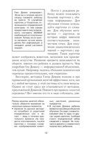 Методика раннего развития Глена Домана. От 0 до 4 лет — фото, картинка — 9