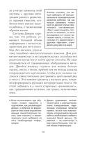 Методика раннего развития Глена Домана. От 0 до 4 лет — фото, картинка — 10