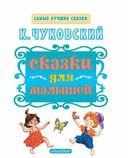 К. Чуковский. Сказки для малышей — фото, картинка — 3