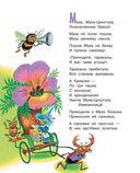К. Чуковский. Сказки для малышей — фото, картинка — 7