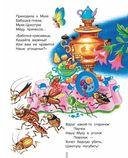К. Чуковский. Сказки для малышей — фото, картинка — 8