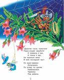 К. Чуковский. Сказки для малышей — фото, картинка — 9