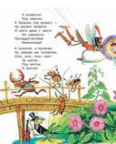 К. Чуковский. Сказки для малышей — фото, картинка — 10