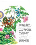 К. Чуковский. Сказки для малышей — фото, картинка — 11