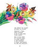 К. Чуковский. Сказки для малышей — фото, картинка — 12