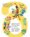 К. Чуковский. Сказки для малышей — фото, картинка — 13