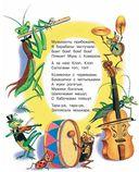 К. Чуковский. Сказки для малышей — фото, картинка — 14