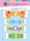 Сказки без клея! 44 объемные игрушки — фото, картинка — 3